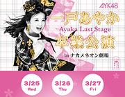 AYK48 店長あやか卒業公演